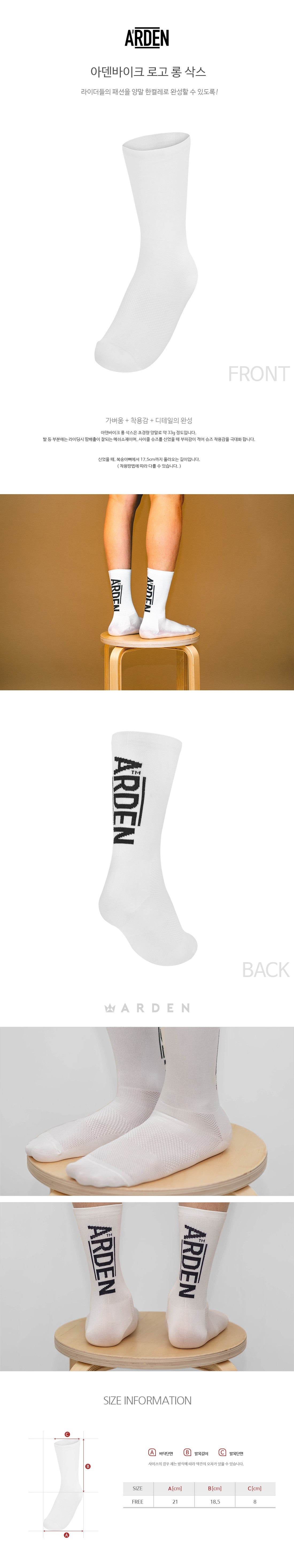 Arden Logo Long Socks White