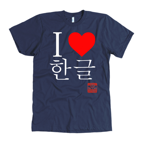 "Unisex ""I Love Hangul"" 한글 (Korean Alphabet) T-Shirt, 100% Cotton, Made in USA"