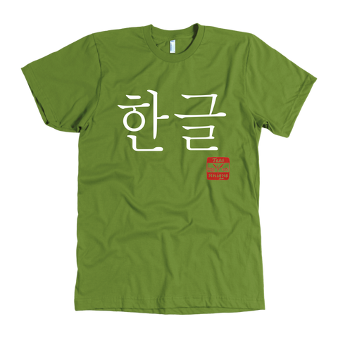 "Unisex ""Hangul"" 한글 (Korean Alphabet) T-Shirt, 100% Cotton, Made in USA"