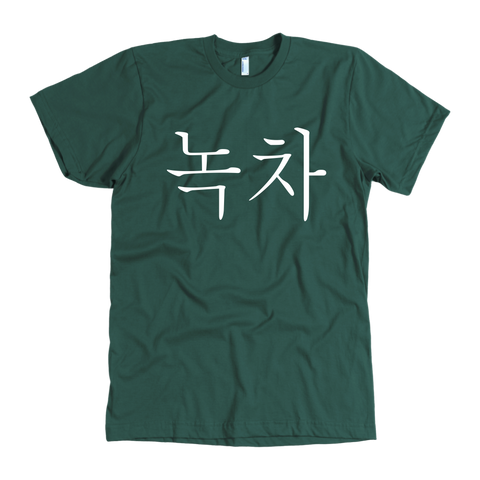 "Unisex ""Green Tea"" 녹차 (Nok Cha) T-Shirt, 100% Cotton, Made in USA"