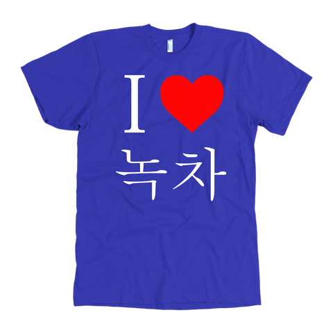"Unisex ""I Love Green Tea"" 녹차 (Nok Cha) T-Shirt, 100% Cotton, Made in USA"