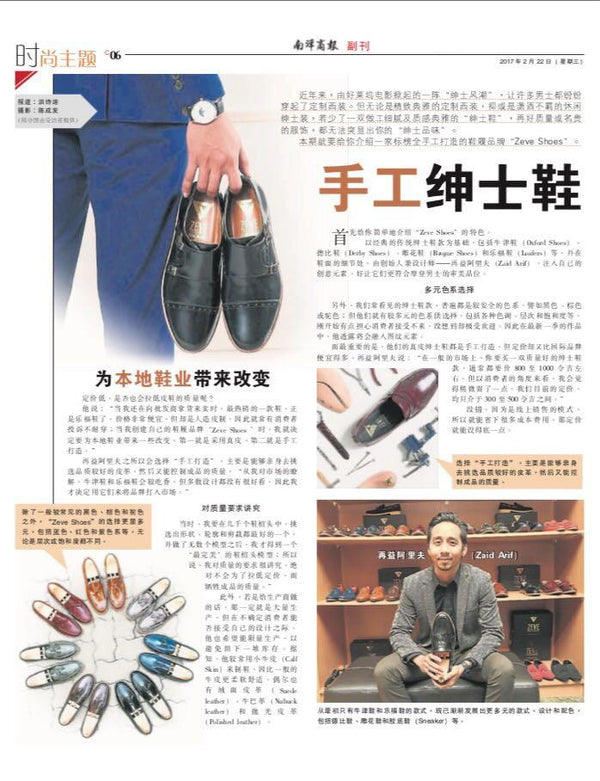 ZEVE Shoes featured in Nanyang Business Daily