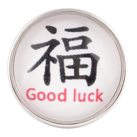 Chinese Symbol - Good Luck