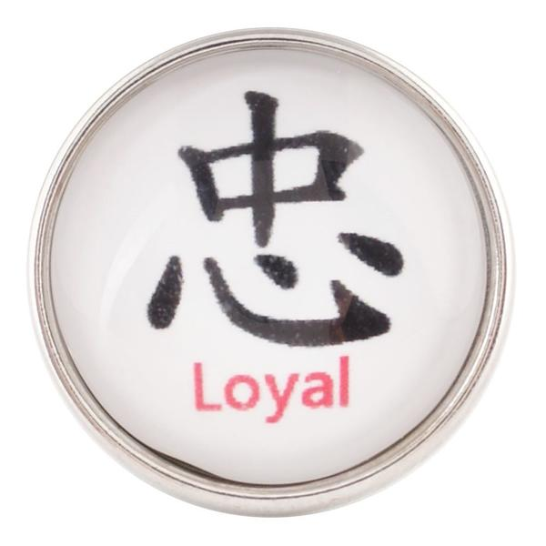 Chinese Symbol - Loyal