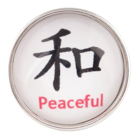 Chinese Symbol - Peaceful