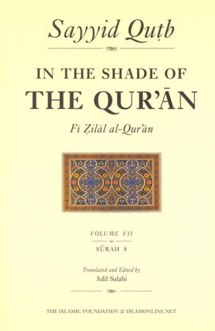 In The Shade of the Qur'an Vol 7