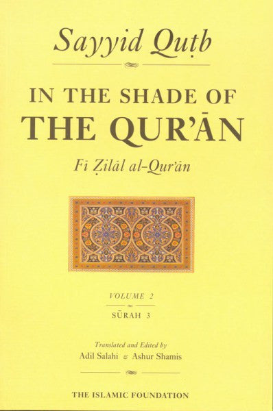 In The Shade of the Qur'an Vol 2