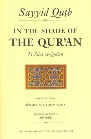 In The Shade of the Qur'an Vol 18