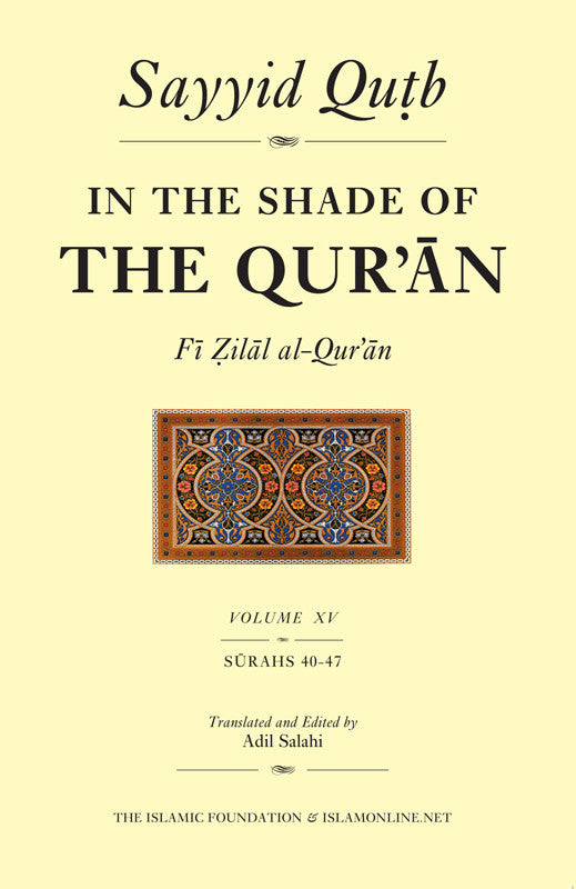 In The Shade of the Qur'an Vol 15
