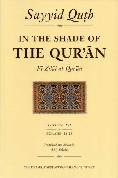 In The Shade of the Qur'an Vol 12