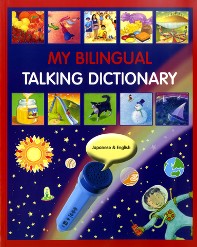 My Bilingual Talking Dictionary English and Japanese