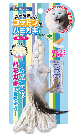 Dental Cotton Toy for Cats Loop
