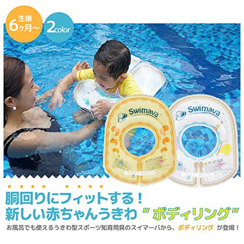 G2 Yellow Baby Body Ring + Toddler Size Body Ring (Value Pack) - Swimava USA - 6
