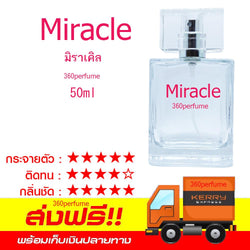 360perfume ទឹកអប់ ស្រ្តី Miracle Eau de Parfum Miracle 50ml.