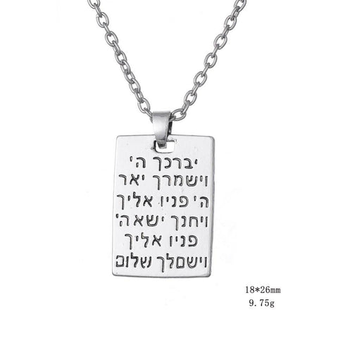 Hebrew god bless - New Design
