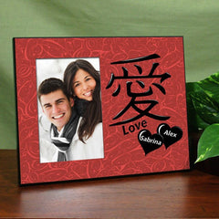 Chinese Love Symbol Personalized Picture Frame