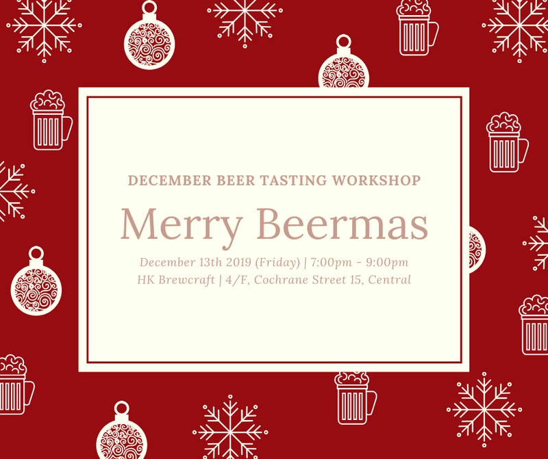 12月微醺星期五品酒工作坊December Tasting Workshop - Merry Beermas