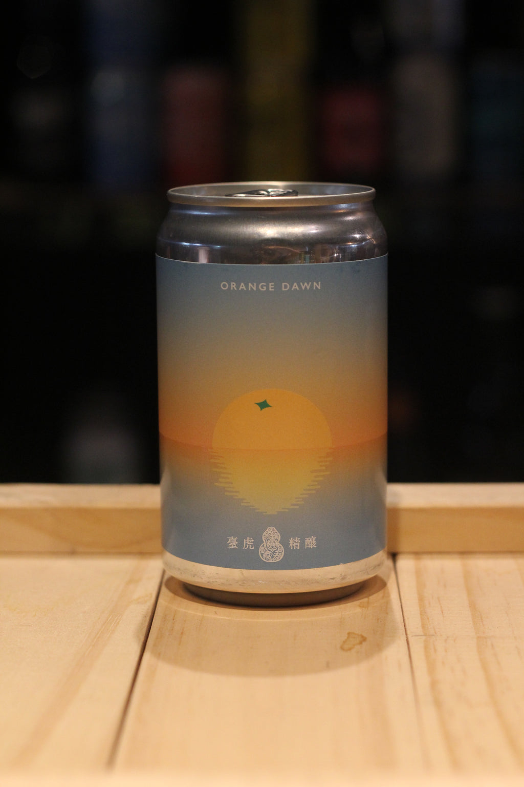 Taihu Orange Dawn Fruity Lager  日出柳丁