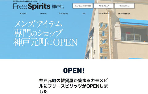 our shop Kobe men's gift shop Free Spirits open