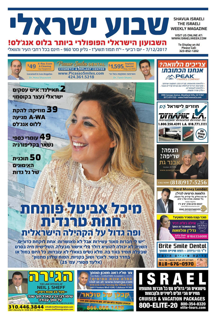 The Studio LA on the Cover of Shavua Israeli!!