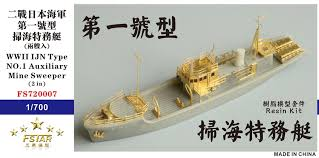 1:700 WWII IJN TYPE NO. 1 AUXILIARY MINE SWEEPER (2 IN)