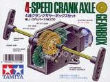 4 SPEED CRANK AXLE