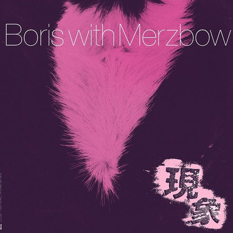 Boris And Merzbow Gensho: Part 1 on Limited Edition Vinyl 2LP - direct audio