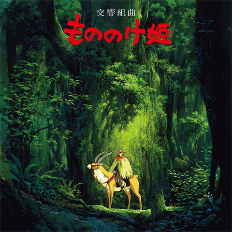 Joe Hisaishi - Princess Mononoke Symphonic Suite Vinyl LP (Out Of Stock) - direct audio