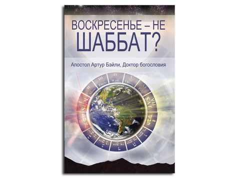Sunday is Not The Sabbath? (BOOK - Russian Version)