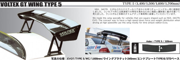 Voltex Type 5 GT Wings  (1600-1700mm) - Various Applications
