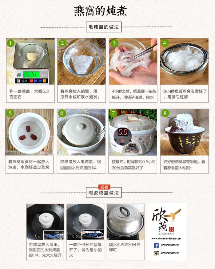 Preparation Steps in Chinese for Bird's Nest Soup