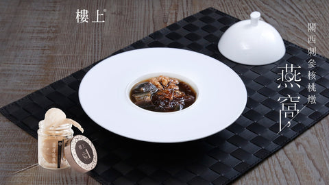 Video Recipe: Bird's Nest with Kansai Sea Cucumber and Walnut