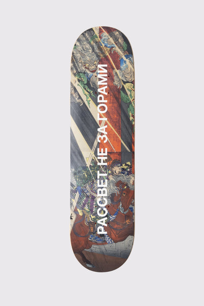 Rassvet - Skateboard Print 1 Allover