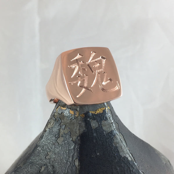 rose gold signet ring with Chinese character