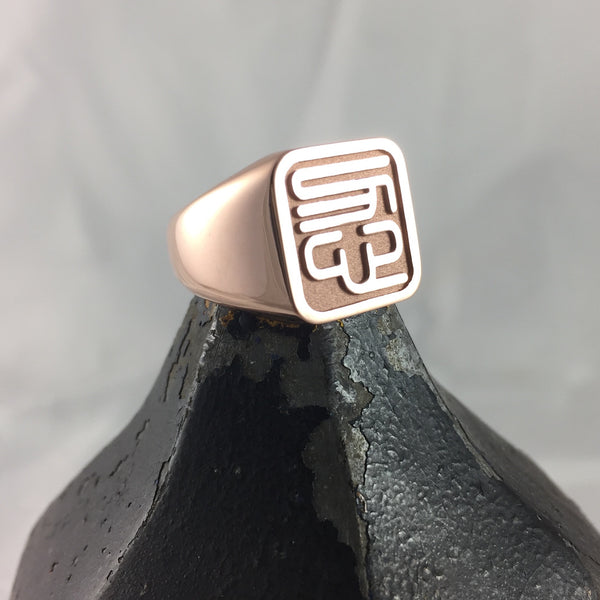 Chinese character CAD designed rose gold signet ring