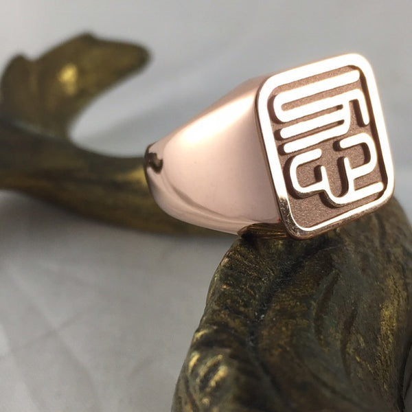 Chinese character CAD designed in rose gold signet ring