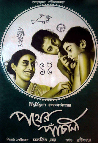 Art Poster - Pather Panchali - Satyajit Ray Collection by Bethany Morrison