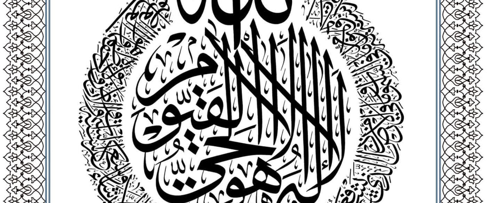 Ayat Al-Kursi (The Throne Verse) - Arabic Quran Calligraphy by Darood Sharif | Buy Posters, Frames, Canvas  & Digital Art Prints