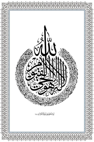 Ayat Al-Kursi (The Throne Verse) - Arabic Quran Calligraphy - Posters
