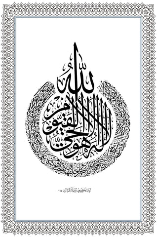 Ayat Al-Kursi (The Throne Verse) - Arabic Quran Calligraphy