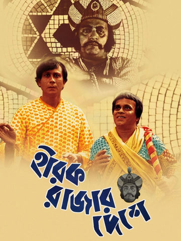 Bengali Movie Art Poster - Hirak Rajar Deshe - Satyajit Ray Collection