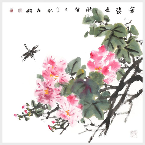 Dragonfly And Hibiscus Flower - Chinese Nature  Painting