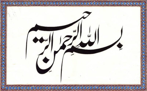 Islamic Calligraphy Art - Floral Motif Décor Painting