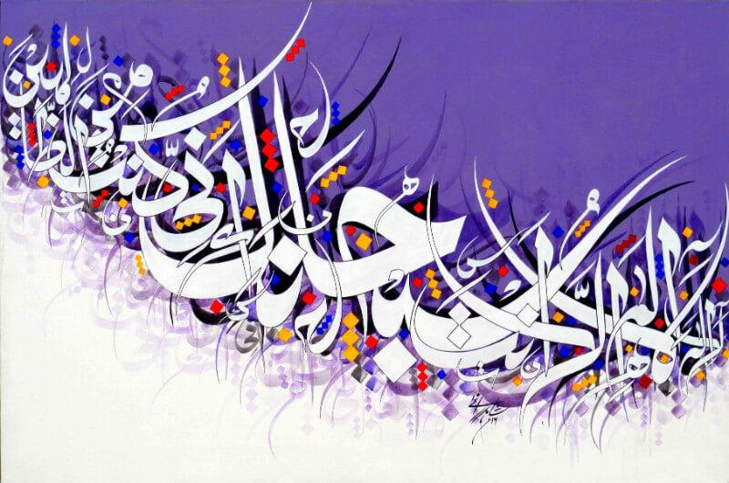 Islamic Art — Calligraphy | Buy Posters, Frames, Canvas, Digital Art & Large Size Prints