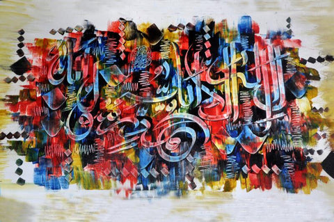 Islamic Calligraphy Art II