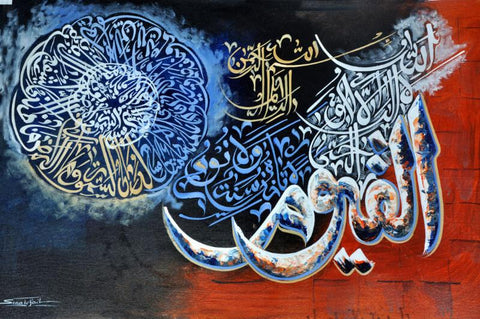 Islamic Calligraphy Art - Ayat ul Kursi - Version II