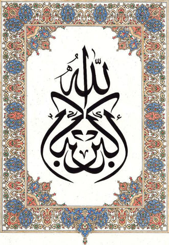 Islamic Calligraphy Art - Quran Arabic Painting