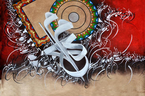 Islamic Calligraphy Art 1