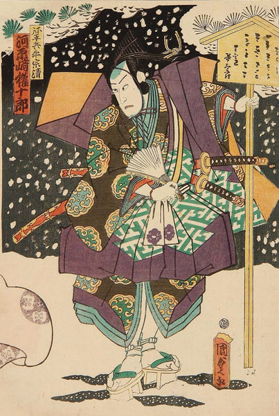 Kabuki Samurai in Snow - Art Prints