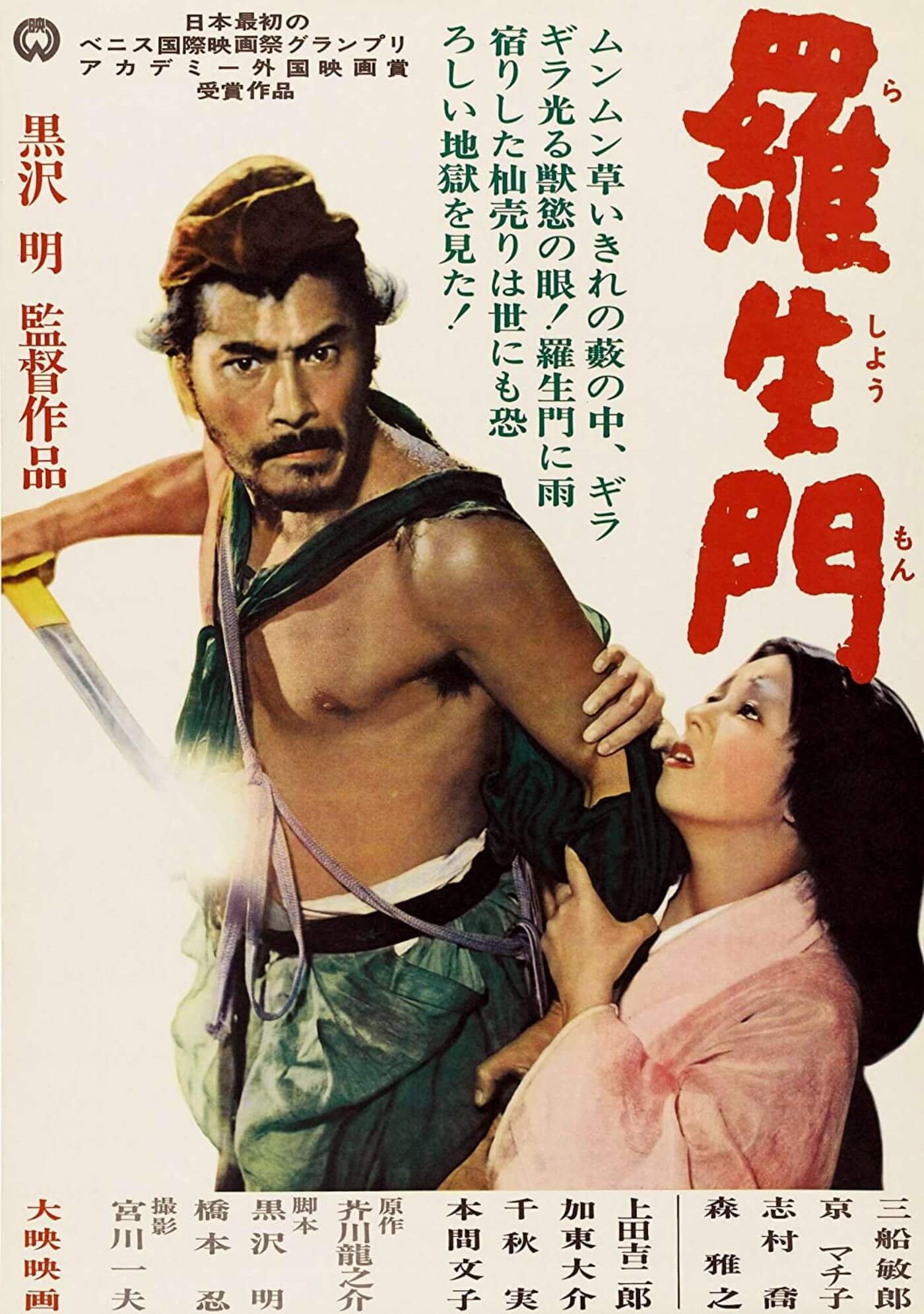 Rashomon -  Akira Kurosawa 1960 Japanese Cinema Masterpiece - Classic Movie Original Release Art Poster - Framed Prints
